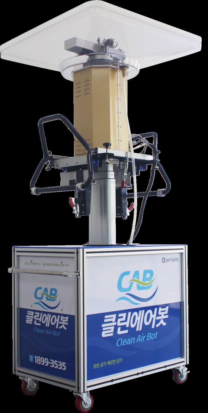 지금강이엔지가 개발해 전국으로 대리점을 확대하고 있는 로봇스팀청소장비 '클린에어봇'.