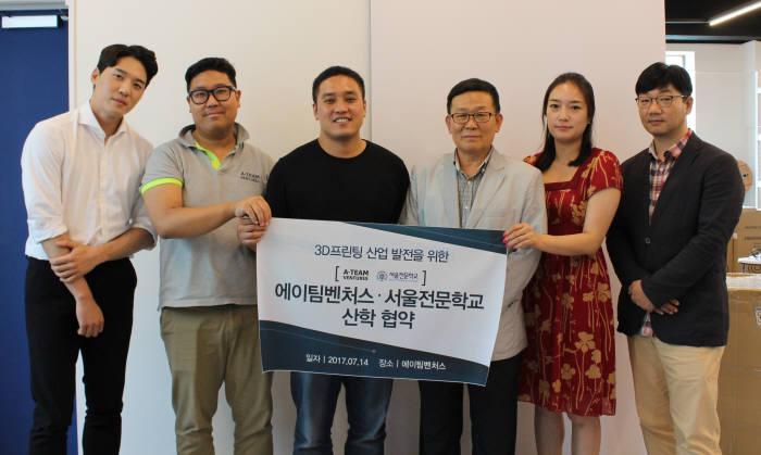 고산 에이팀벤처스 대표(왼쪽 세번째)와 표학식 서울직업전문학교 부학장(왼쪽 네번째) 등 관계자들이 산학협력 양해각서를 체결하고 기념촬영했다.