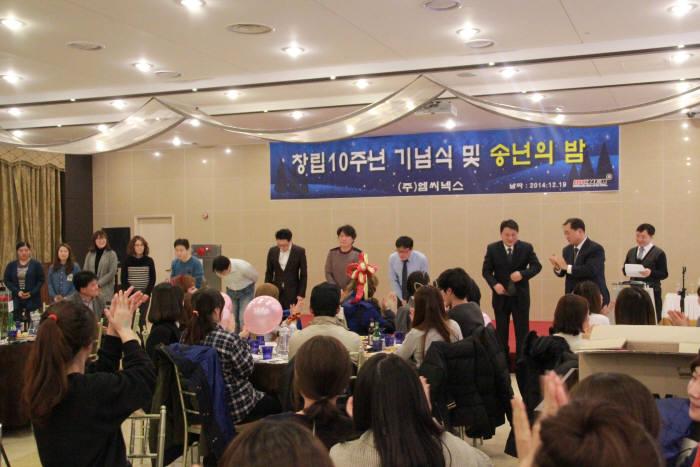 엠씨넥스 송년의 밤 행사