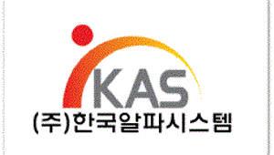 한국알파시스템, CCTV 차량판독시스템 中 수출