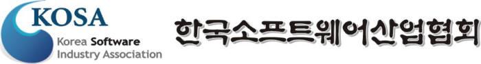 한국소프트웨어산업협회 로고.