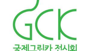 [알림]제10회 국제그린카전시회&광주국제로봇전시회 공동 주관
