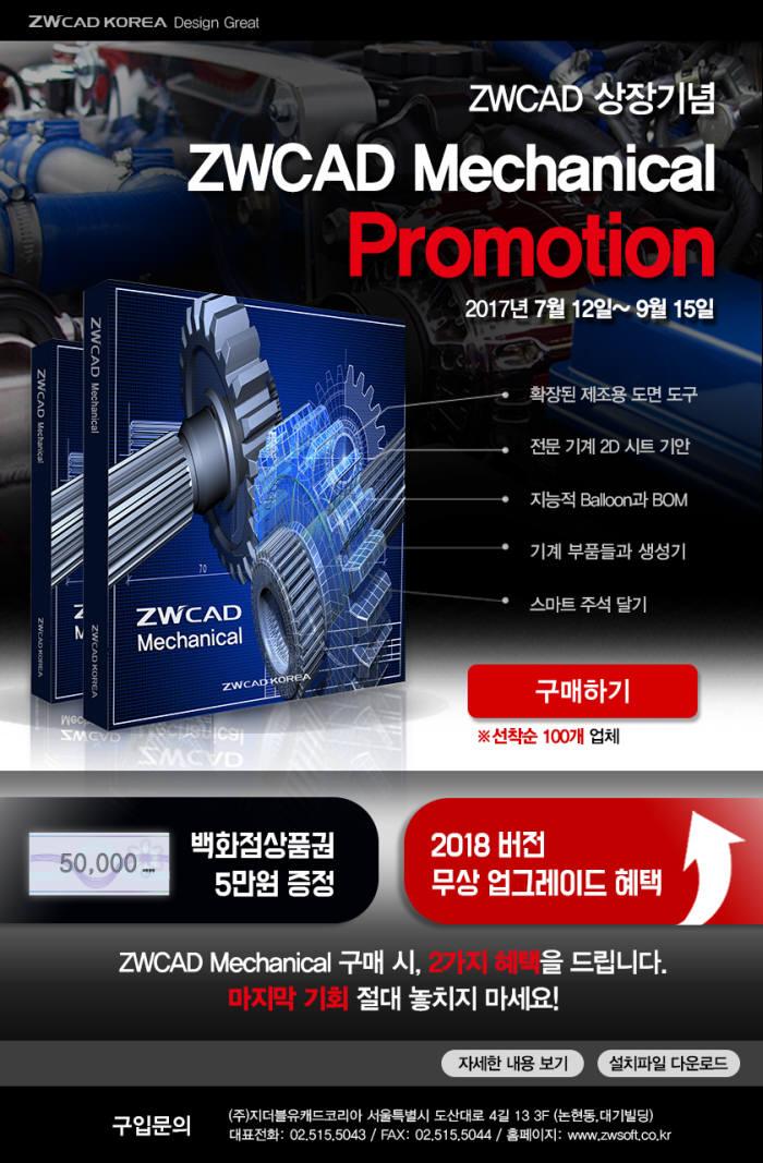 지더블유캐드코리아, 본사 상장 기념 상품권 증정 이벤트