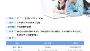 {htmlspecialchars([학부모Talk]SW교육과 SW특기자 전형, 어떻게 준비하지?)}