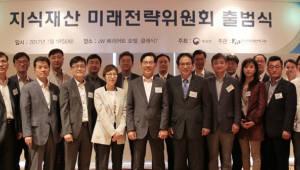 '지식재산 미래전략위원회' 출범...학계 등 19명 참여