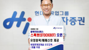 {htmlspecialchars(하이투자증권, 로봇엔진 기반 종목추천 서비스 '스톡봇' 개시)}