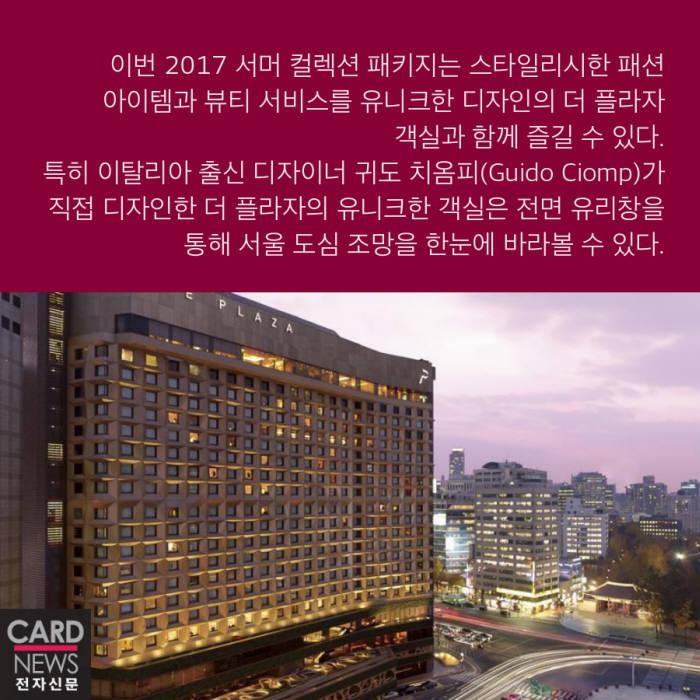 [카드뉴스]도심속 특급호텔로 여름 휴가를 떠나자!!!