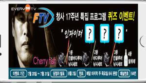에브리온TV, FTV 창사 17주년 이벤트 진행