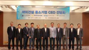 정보통신 등 전문공사 업계, 해외건설 CEO 간담회 개최