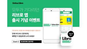 에스티유니타스, 인터넷 서점 '리브로' iOS 앱 출시