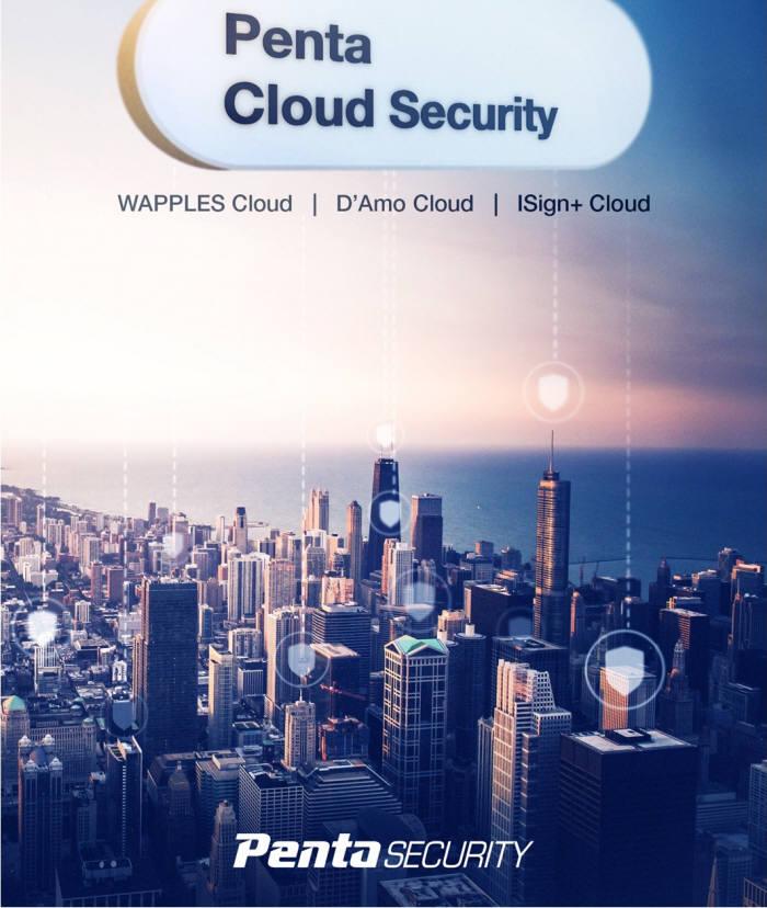 '펜타 클라우드 시큐리티(Penta Cloud Security)'.
