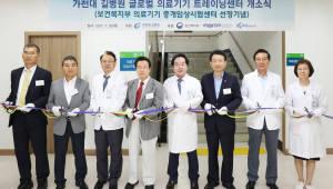가천대 길병원, 국산 의료기기 선입견 해소 앞장