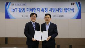 KT-부산시교육청, IoT로 학교 미세먼지 관리