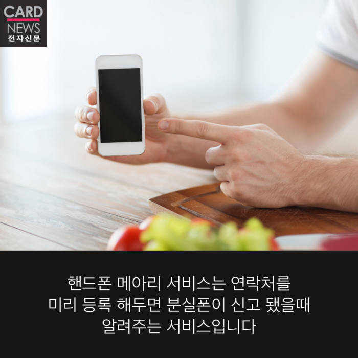 [카드뉴스]바캉스 휴대폰 분실 멘붕?