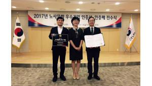 테크빌교육, 고용노동부 인증 '2017 노사문화 우수기업' 선정