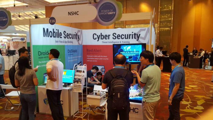 NSHC는 싱가포르에서 열리는 RSA APJ2017에 참석했다.