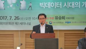 """유영민 장관 """"빅데이터 상업화 방안 고민해야"""""""