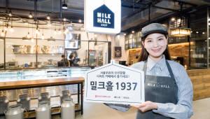 서울우유, 유제품 전문 디저트 카페 '밀크홀 1937' 오픈