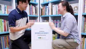 현대百그룹, 취약계층에 공기청정기 400대 지원