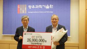 고도경 GIST 대학장, 발전기금 2600만원 기탁