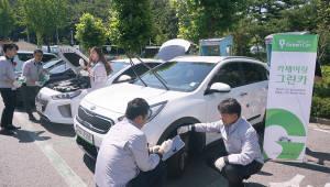 그린카, 여름 휴가철 '카셰어링' 차량 특별점검 진행