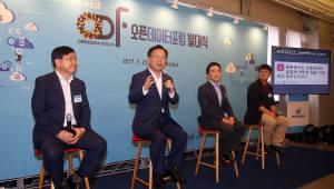 김부겸 장관, 오픈데이터 포럼 소통