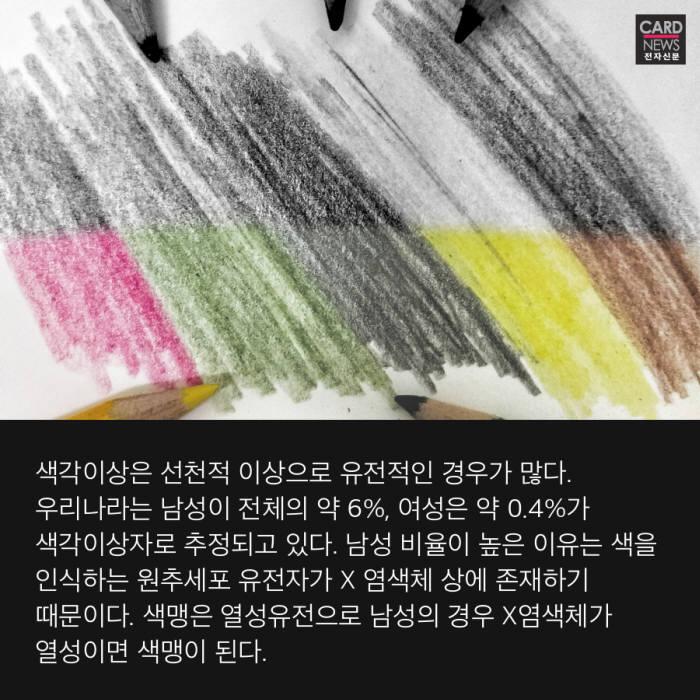 [카드뉴스]'색맹 안경'의 비밀