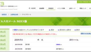 일본어 청구서 사칭 악성 해킹 메일 日서 주의보...국내 유입도 확인
