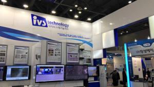 아이브스테크놀러지, 지능형 CCTV 성능인증 획득