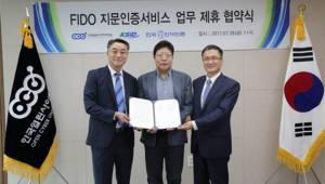 한국전자인증, 한국열린사이버대학교에 생체 인증서비스 제공