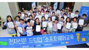 SW교육도 즐겁게 한다....'제3회 드림업 SW 교육' 성료