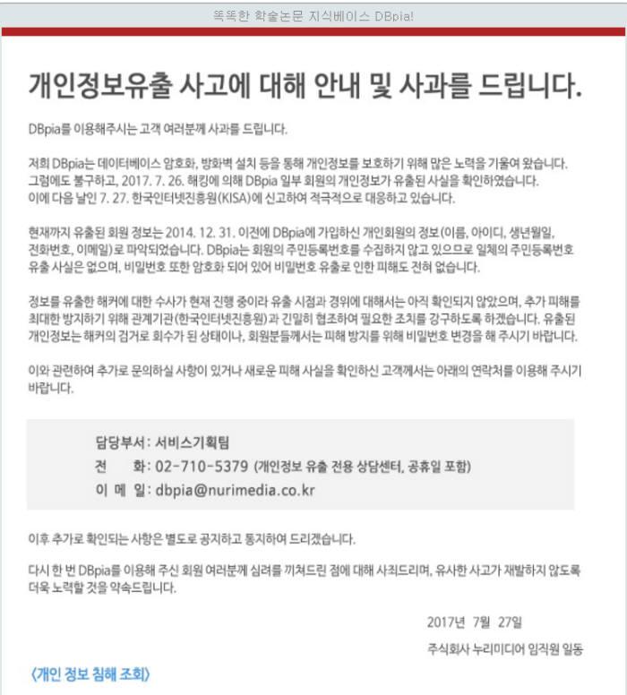 디비피아는 개인정보유출사고 사과문을 올렸다.