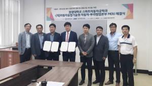 원광대-자동차융합기술원, 자동차·뿌리산업 전문인력 양성 업무협약