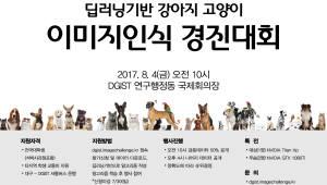 DGIST, 4일 딥러닝 기반 강아지와 고양이 이미지인식 경진대회 개최