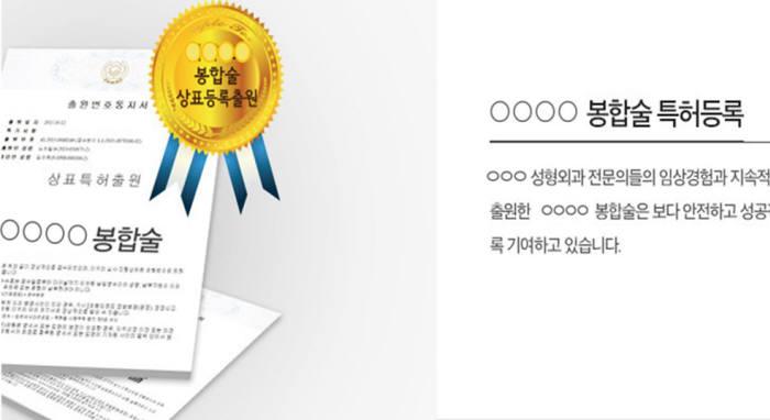 서울 강남 소재 A의원은 서비스표 등록이 거절된 의료시술 행위인 봉합술이 특허를 받은 것처럼 광고해 이번 지식재산권 허위표시 조사에서 적발됐다./자료: 특허청