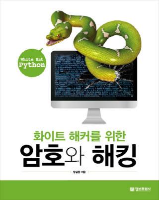 [대한민국 희망 프로젝트]<537>해킹