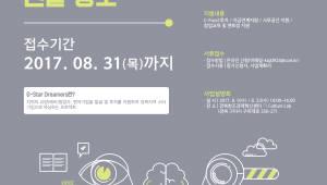 경북창조경제혁신센터, 'G스타 드리머스' 7기 모집