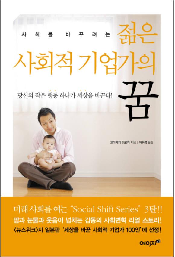 [대한민국 희망 프로젝트]<536>소셜벤처