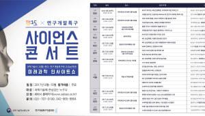 특구진흥재단, 전국 돌며 4차 산업혁명 알린다... '사이언스콘서트' 개최