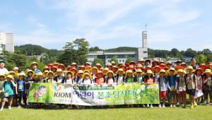한의학연, 여름방학 맞아 장태산 약초 찾는 '본초탐사대' 행사 개최