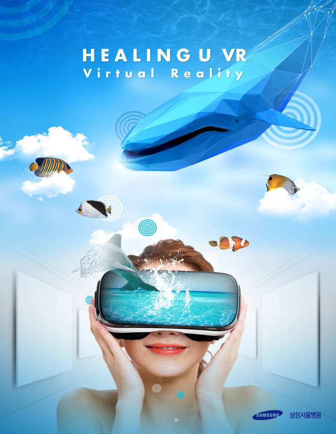 삼성서울병원 암병원 VR 앱 '힐링유'