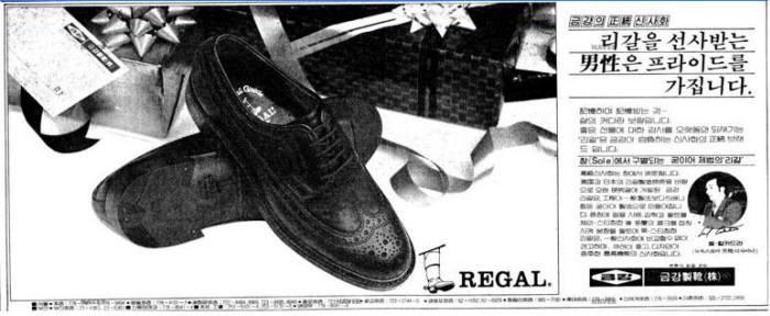국내 기성화 1호 제품인 금강제화의 리갈 광고. 1982년 9월 25일자 매일경제 신문. 사진=네이버 뉴스라이브러리 캡처