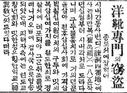 양화점 전문 절도범을 검거했다는 1921년 3월 12일자 동아일보. 사진=네이버 뉴스라이브러리 캡처