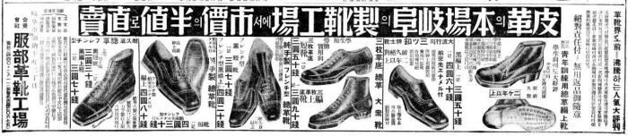 1935년 2월 13일자 동아일보에 실린 구두제품 광고. 사진=네이버 뉴스라이브러리 캡처