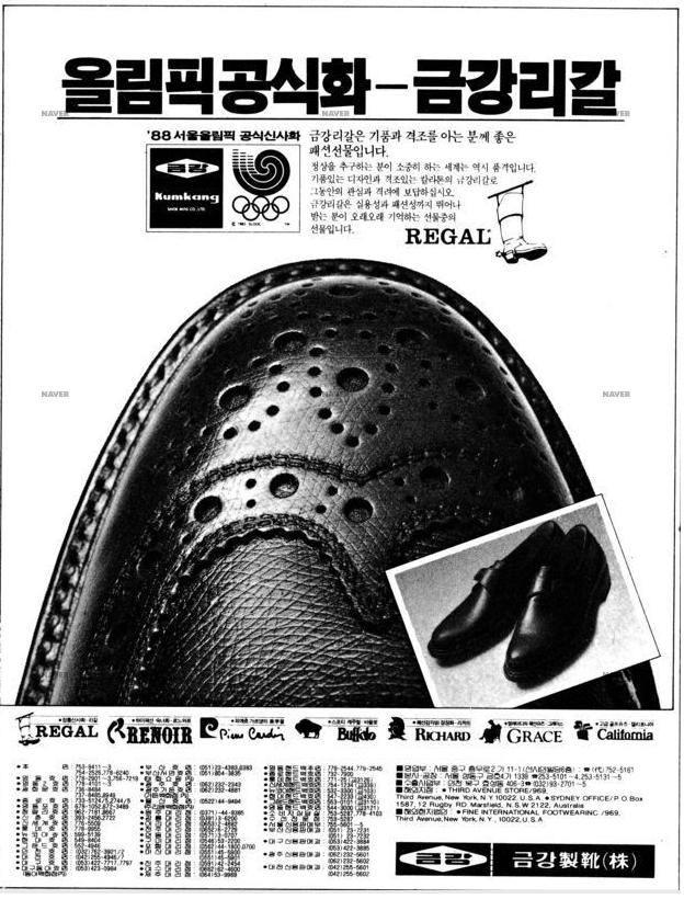 리갈 광고. 1988년 9월 7일자 매일경제 신문. 사진=네이버 뉴스라이브러리 캡처