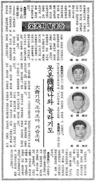 제17회 국제기능올림픽에서 금메달을 획득한 선수들을 소개한 1968년 7월 23일자 경향신문 기사. 사진 위에서 세번째가 금강제화 소속의 김윤선 선수. 사진=네이버 뉴스라이브러리 캡처