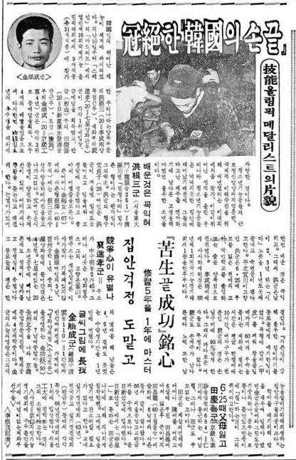 우리나라가 최초로 출전한 '제16회 국제기능올림픽'에서 제화부분 칠성제화 배진효군 등 금메달 수상자를 소개한 1967년 7월 17일자 동아일보 기사. 사진=네이버 뉴스라이브러리 캡처