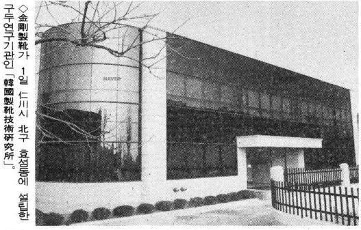 금강제화가 1993년 인천 효성동에 제화기술연구소를 설립했다는 1993년 12월 2일자 매일경제 신문 기사. 사진= 네이버 뉴스라이브러리 캡처
