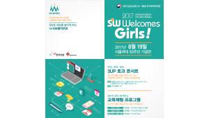 여성 SW 인재 키운다...19일, '2017 SW웰컴즈 걸스' 개최