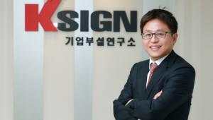 [오늘의 CEO]최승락 케이사인 대표